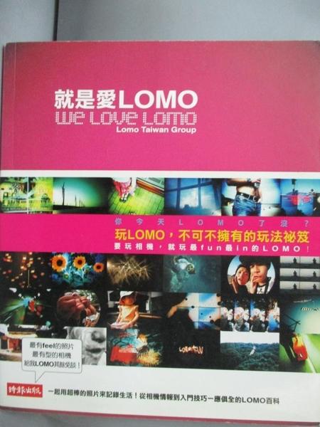 【書寶二手書T9/攝影_ODL】就是愛LOMO_LOMO TAIWAN GROUP