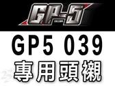 【GP5 安全帽 內襯 033、039、026、027 】頭襯、耳襯