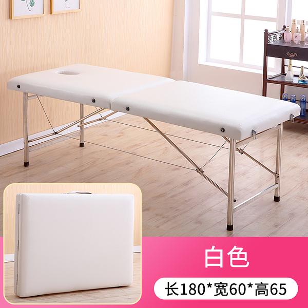 可折疊美容床按摩床家用美容院專用便攜式手提