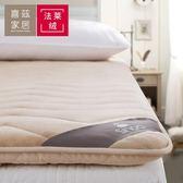 加厚法蘭絨床墊床褥榻榻米墊