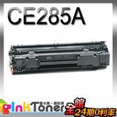 HP CE285A No.85A 相容碳粉匣(黑色)一支【適用】P1102W/M1132/M1212nf【限時出清價】