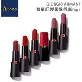 GIORGIO ARMANI 奢華訂製柔霧唇膏(4g)[1/1新品上市-志玲姐姐完美代言]【Atomo】