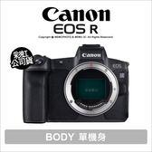 Canon 佳能 EOS R Body 單機身 4K 單眼 防塵防滴 公司貨【贈EF轉接環】★可刷卡★薪創數位