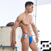 三角褲性感低腰冰絲男士內褲丁字褲寬腰無痕【左岸男裝】