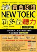 (二手書)全新!黃金認證NEW TOEIC新多益聽力模擬試題:最強多益團隊精心打造的完..
