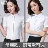 大尺碼襯衫白襯衫女短袖職業裝夏季2018新品工裝工作服半袖修身大尺碼白色襯衣(1件免運)