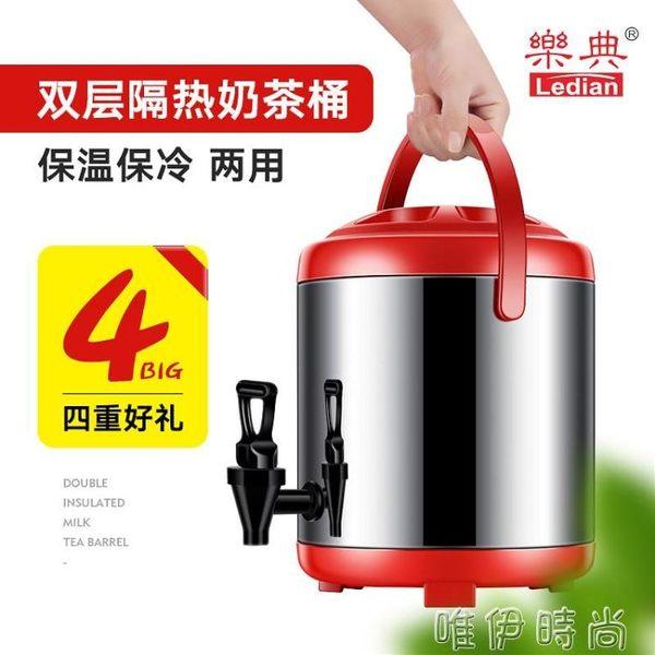 奶茶桶 不銹鋼保溫桶奶茶店商用冷熱雙層10L豆漿果汁飲料8茶桶igo   唯伊時尚