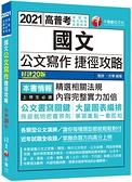 2021國文--公文寫作捷徑攻略:公文書寫關鍵[二十版](高普考/地方特考/各類特考)