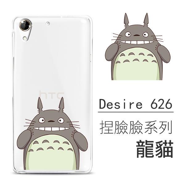 [HTC Desire 626] 捏臉臉系列 超薄TPU 客製化手機殼 無臉男 貓咪老師 龍貓