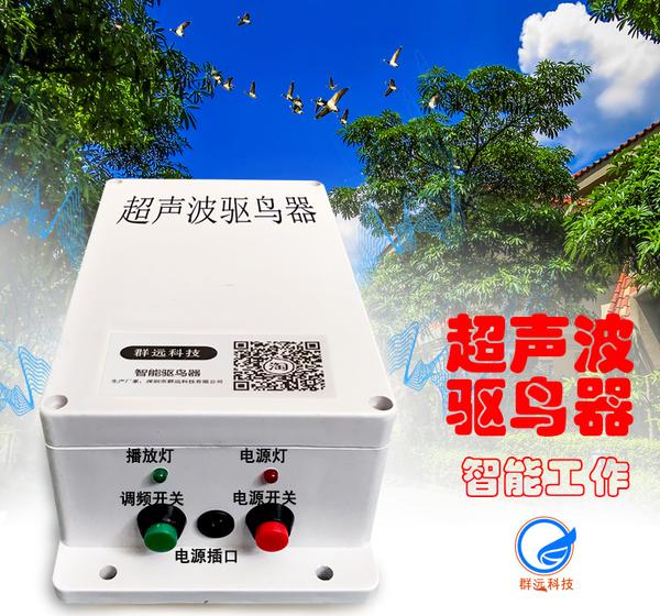 驅鳥器 QY201太陽能超聲波無聲物理智能驅鳥器果園變電站家用陽臺鴿子 LX 美物 交換禮物