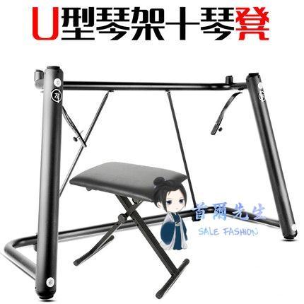 電子琴架 電子琴U型支架88鍵電鋼琴架卡西歐鍵盤合成器通用折疊琴架T