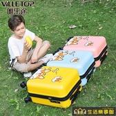 兒童密碼拉桿箱子迷你卡通行李箱小旅行箱可愛18皮箱萬向輪男女22 NMS生活樂事館