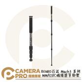 ◎相機專家◎ BENRO 百諾 MMA28C 碳纖維 單腳架 Mach3 系列 取代 C28T 載重12kg 公司貨