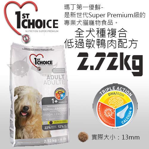 [寵樂子]《瑪丁-第一優鮮》低過敏特殊成犬/成犬鴨肉+馬鈴薯配方-2.72KG