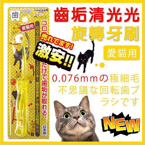 *KING WANG*【TD-151316】【日本TAURUS 金牛座】日本原裝《小型犬 迷你犬 臼齒專用旋轉牙刷