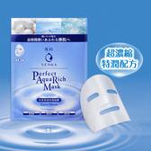 洗顏專科完美保濕特潤面膜1片