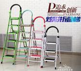 梯子家用折疊人字梯室內多功能伸縮工程爬梯扶樓梯五步梯加厚 全館免運igo