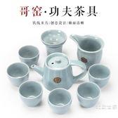 潤器茶具套裝陶瓷哥窯家用簡約茶碗冰裂釉整套汝窯功夫茶杯泡茶壺