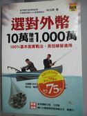 【書寶二手書T9/投資_JDR】選對外幣10萬賺進1000萬_林洸興