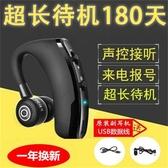 無線藍芽耳機V9開車掛耳式單耳超長待機華為蘋果VIVO紅米oppo通用 扣子小鋪