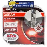 OSRAM 銀河星鑽 SILVERSTAR2.0 公司貨(H1/H4/H7)