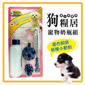 【力奇】狗糧居 寵物奶瓶組 -90元/組 可超取(J803A01)