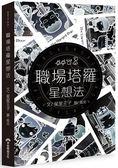 職場塔羅星想法【限量‧星星王子&馬克親簽】