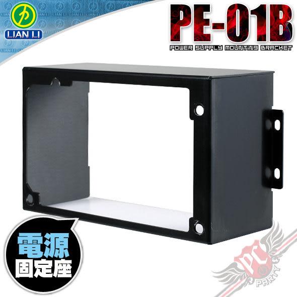 [ PC PARTY ] 聯力 LianLi PE-01B 加長型電源固定座