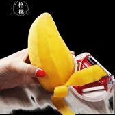 水果刀削皮刀刮皮刀刨刀削皮器家用削土豆皮削蘋果神器 【格林世家】
