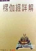 楞伽經詳解第七輯