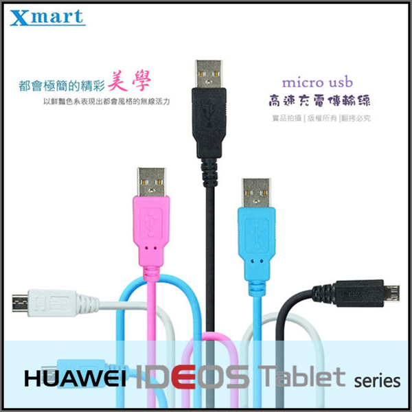 ☆Xmart Micro USB 2M/200cm 傳輸線/高速充電/華為 HUAWEI IDEOS S7 Slim/S7 Tablet