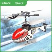 Silverlit銀輝金屬納米直升機迷你遙控飛機兒童男玩具凱知樂 夢娜麗莎YXS