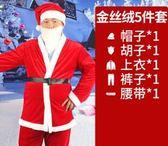 聖誕老人服裝成人聖誕節衣服男士金絲絨服飾【3C玩家】