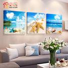 現代裝飾畫簡約無框畫沙發背景牆海星壁畫...