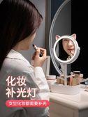 化妝鏡 化妝鏡子臺式LED帶燈日光桌面梳妝美妝收納盒充電臺燈網紅可愛女 伊鞋本鋪