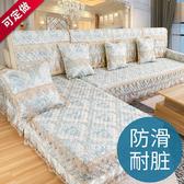 歐式沙發墊四季通用布藝防滑簡約現代坐墊子全包萬能沙發套罩全蓋 超值價