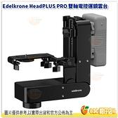 Edelkrone HeadPLUS PRO 雙軸電控運鏡雲台 華曜公司貨 自動對焦追蹤 APP控制 承重9kg