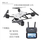 折疊飛機耐摔高清專業航拍遙控四軸飛行器航模超長續航無人機玩具 MKS宜品
