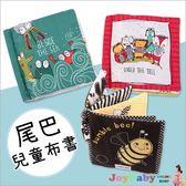 嬰兒布書 可愛動物尾巴安撫玩具 學前教育 -JoyBaby