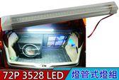 72P 3528 LED 燈管式 室內燈組 燈盤 燈具 照明燈 開關設計 軟白光 均勻照射 導光效果