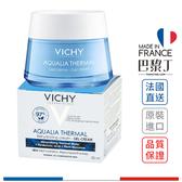 Vichy 薇姿 智慧保濕超進化水凝露 50ml【巴黎丁】
