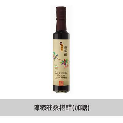 【陳稼莊】自然農法桑椹醋(加糖) 250ml