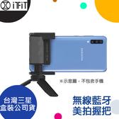 【免運】台灣三星公司貨【美拍握把2代~附腳架】2019新款 藍牙,適各廠牌手機 iXS Max iPhone8 XR S20+
