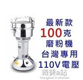 咖啡機 現貨 磨粉機100克110V 藥材粉碎機 五穀磨粉機 辛香料磨粉機 藥材磨粉機 研磨機ATF 韓美e站