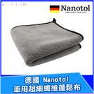 德國 Nanotol 車用超細纖維蓬鬆布 1入