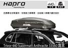 ||MyRack|| Hapro Trivor 440 碳纖Supermatt Anthracite 33560 行李箱