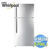 惠而浦 Whirlpool 570公升雙門變頻冰箱 WIT2590G