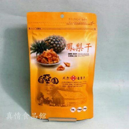 白堊園鳳梨干160g -白堊的水果干香甜可口