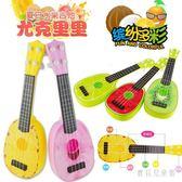 烏克麗麗 兒童仿真尤克里里樂器 可彈奏迷你卡通水果小吉他益智玩具 CJ4962『寶貝兒童裝』