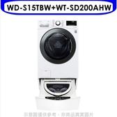 LG樂金【WD-S15TBW+WT-SD200AHW】15公斤滾筒蒸洗脫+2公斤溫水下層洗衣機*預購*